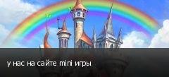 у нас на сайте mini игры