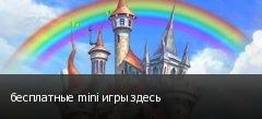бесплатные mini игры здесь