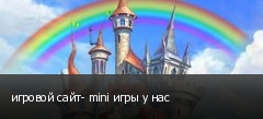 игровой сайт- mini игры у нас