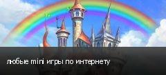 любые mini игры по интернету