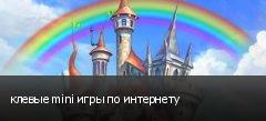 клевые mini игры по интернету