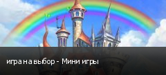 игра на выбор - Мини игры