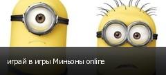 играй в игры Миньоны online