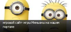 игровой сайт- игры Миньоны на нашем портале