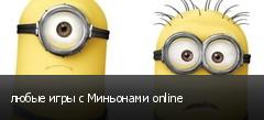 любые игры с Миньонами online