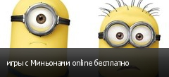 игры с Миньонами online бесплатно