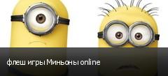 флеш игры Миньоны online
