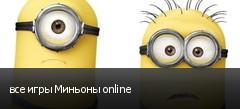 все игры Миньоны online