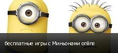 ���������� ���� � ��������� online