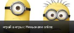 играй в игры с Миньонами online