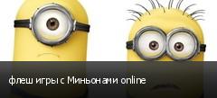 флеш игры с Миньонами online