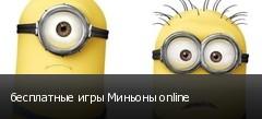 бесплатные игры Миньоны online