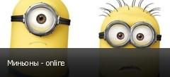 Миньоны - online