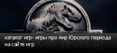 каталог игр- игры про мир Юрского периода на сайте игр