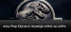игры Мир Юрского периода online на сайте