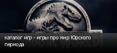 каталог игр - игры про мир Юрского периода