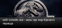 сайт онлайн игр - игры про мир Юрского периода