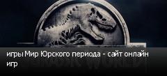 игры Мир Юрского периода - сайт онлайн игр