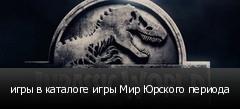 игры в каталоге игры Мир Юрского периода