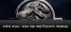 online игры - игры про мир Юрского периода