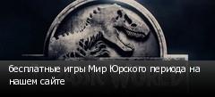 бесплатные игры Мир Юрского периода на нашем сайте