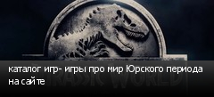 каталог игр- игры про мир Юрского периода на сайте
