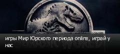 игры Мир Юрского периода online, играй у нас