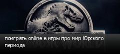 поиграть online в игры про мир Юрского периода