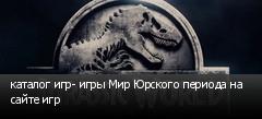 каталог игр- игры Мир Юрского периода на сайте игр
