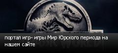 портал игр- игры Мир Юрского периода на нашем сайте