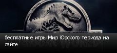 бесплатные игры Мир Юрского периода на сайте