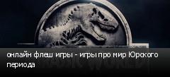 онлайн флеш игры - игры про мир Юрского периода
