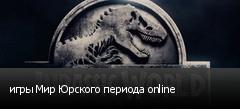 игры Мир Юрского периода online