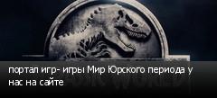 портал игр- игры Мир Юрского периода у нас на сайте