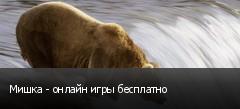 Мишка - онлайн игры бесплатно