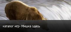 каталог игр- Мишка здесь