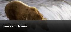 сайт игр - Мишка