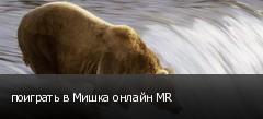 поиграть в Мишка онлайн MR