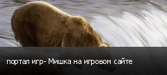 портал игр- Мишка на игровом сайте