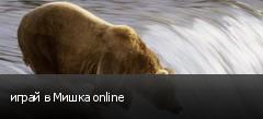 играй в Мишка online