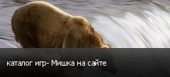 каталог игр- Мишка на сайте