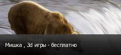 Мишка , 3d игры - бесплатно