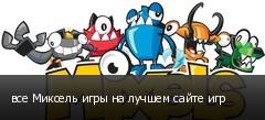все Миксель игры на лучшем сайте игр