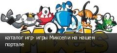 каталог игр- игры Миксели на нашем портале
