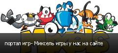 портал игр- Миксель игры у нас на сайте