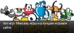 топ игр- Миксель игры на лучшем игровом сайте