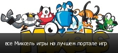 все Миксель игры на лучшем портале игр