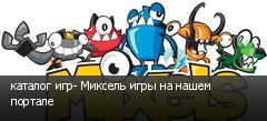 каталог игр- Миксель игры на нашем портале