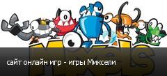 сайт онлайн игр - игры Миксели