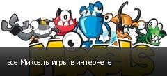 все Миксель игры в интернете